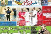 شجاع با پرسپولیس توافق کرد/ تعویق دربی 95/ روزنامه های ورزشی 13 اردیبهشت