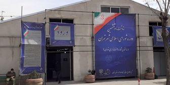 آخرین مهلت ثبتنام ششمین دوره شورای اسلامی شهر