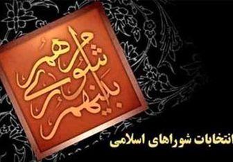 فرصت ۴روزه ردصلاحیت شدگان انتخابات شورای شهر و روستا برای اعتراض