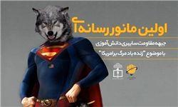 اولین مانور رسانهای جبهه مقاومت سایبری دانشآموزی برگزار می شود