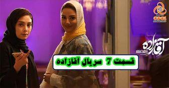 دانلود سریال آقازاده قسمت هفتم و هشتم از فصل اول