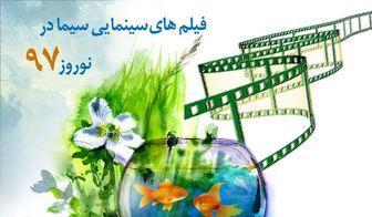 سینمای ایران در اولین هفته سال  97