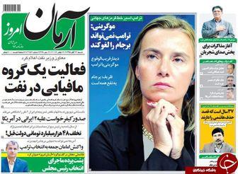 موگرینی سپر بلای روزنامه های اصلاح طلب!/تصاویر