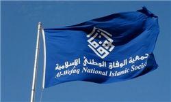 واکنش جمعیت «الوفاق» بحرین به حادثه تروریستی تهران