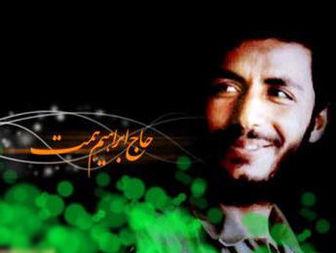 کلیپ صوتی بسیار زیبا حاج محمد ابراهیم همت