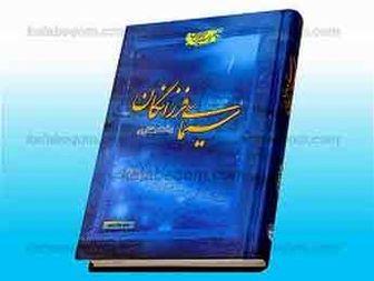 عارف کامل آیت الله سید علی شوشتری