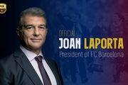 رئیس جدید بارسلونا مشخص شد