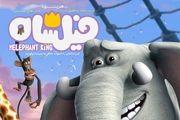 رقابت «فیلشاه» در بخش بازار جشنواره انسی