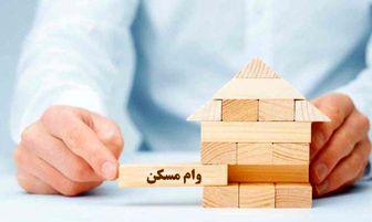 معایب و مزایای افزایش سقف تسهیلات خرید مسکن