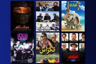 """فروش 20 میلیاردی نوروزی سینمای ایران/صدرنشینی """"مصادره"""""""
