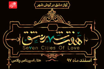 اجرای نمایش جنجالی «هفت شهر عشق» متوقف شد