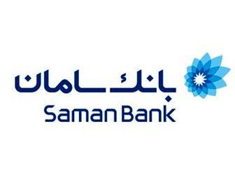 عرضه نسخه جدید سامانک بانک سامان