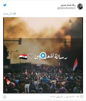 تلاش دختر صدام برای تغییر مسیر اعتراضات در عراق