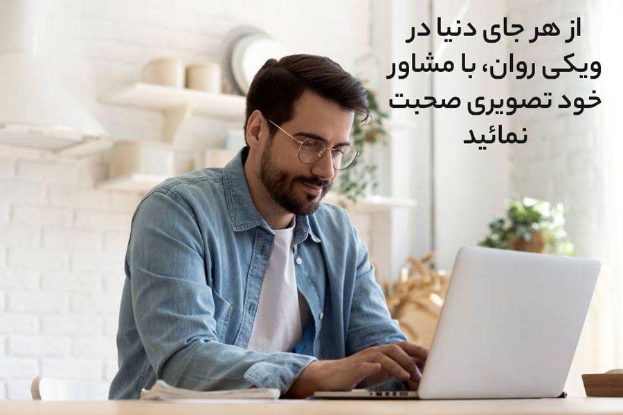 مشاوره روانشناسی از خارج ایران