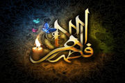 رفتار صحیح با همسر در کلام حضرت زهرا(س)