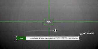 لحظه سرنگونی پهپاد جاسوسی سعودی توسط ارتش یمن+ فیلم