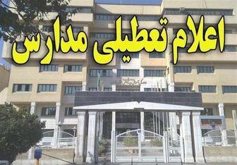 مدارس روز شنبه ۲۱ بهمن تعطیل است؟