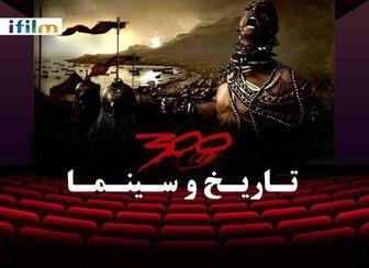 دروغ های بی شرمانه در یک فیلم آمریکایی ضد ایرانی!