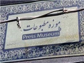 راهاندازی موزه مطبوعات تبریز تا پایان سال ۹۵
