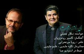 عاشقانه «ایراندخت» با صدای سالار عقیلی/صوت