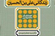 کتابی که شما را با وقایع مشهور زندگی امام سجاد (ع) آشنا می کند