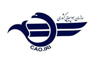 معرفی کامل سازمان هواپیمایی کشوری ایران