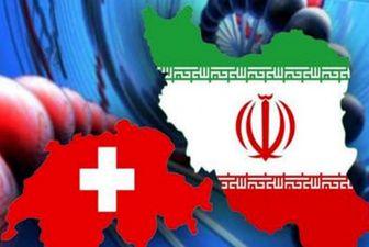 اولین معامله ایران و سوییس انجام شد
