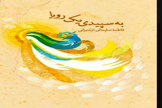رمان«به سپیدی یک رؤیا» بخشی از زندگی حضرت فاطمه معصومه (س)