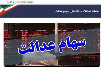 آخرین وضعیت شرکتهای بورسی سهام عدالت در 24 شهریور 99