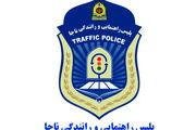 آدرس مراکز اعتراض به تخلفات رانندگی در پایتخت