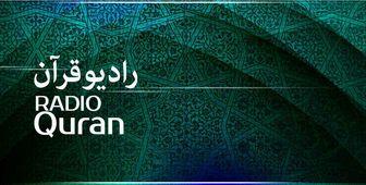 رادیو قرآن با 8 برنامه به استقبال اربعین میرود