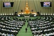 نامه مجلس به شورای عالی امنیت ملی