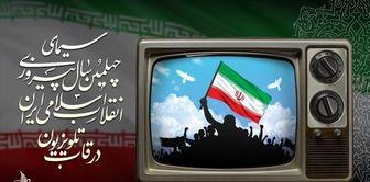 تدارک ویژه شبکه های سیما برای راهپیمایی 22 بهمن