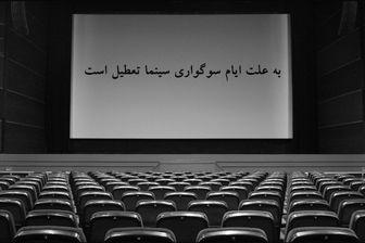5 روز تعطیلی سینماهای کشور