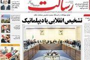 از گرانی احتمالی اینترنت تا انتقاد شدید ایران از تعلل اروپا/ پیشخوان