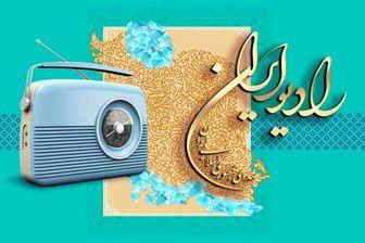 «عیدانه و لبخند» همراه با رادیو ایران