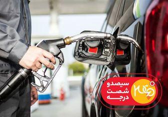 ماجرای سهمیهبندی بنزین و بازگشت کارت سوخت در «۳۶۰ درجه»
