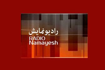 پخش یک نمایش به کارگردانی «آشا محرابی» در رادیو نمایش