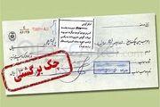 افزایش چکهای برگشتی نتیجه سوءتدبیر دولت برای رکود