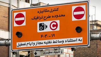 اجرای طرح ترافیک در تهران چگونه می شود؟