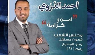 نامزد سابق انتخابات در جمع داعشیها