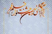 اعلام برنامه سینماهای مردمی جشنواره  فجر ۳۹