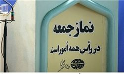 محل نماز جمعه تهران جا به جا شد