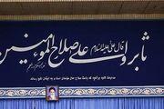 مضمون حدیث نصب شده در محل جلسه رهبر انقلاب با سران قوا