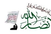تحریم جنبش انصارالله یمن توسط آمریکا