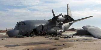 سقوط هواپیمای c-130 ائتلاف آمریکا