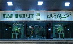 انتصاب دیگر در شهرداری تهران