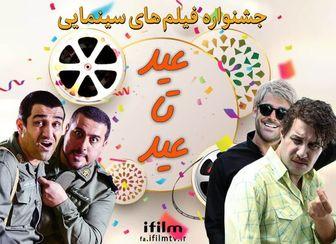 پخش فیلمهای کمدی ایرانی در جشنوره «عید تا عید» شبکه آیفیلم