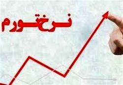 شوخی آماری دولت با نرخ تورم واقعی!