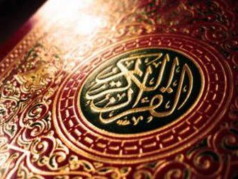 انواع اعجاز و موارد بهتآور در قرآن کریم